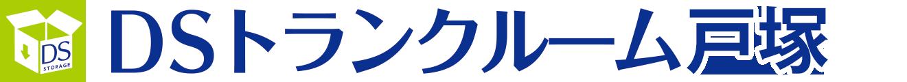 月々1,700円(税別)より!神奈川県横浜市戸塚区のレンタル収納庫『DSトランクルーム戸塚』